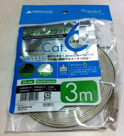 20110424 - CAT6 network cable pic1