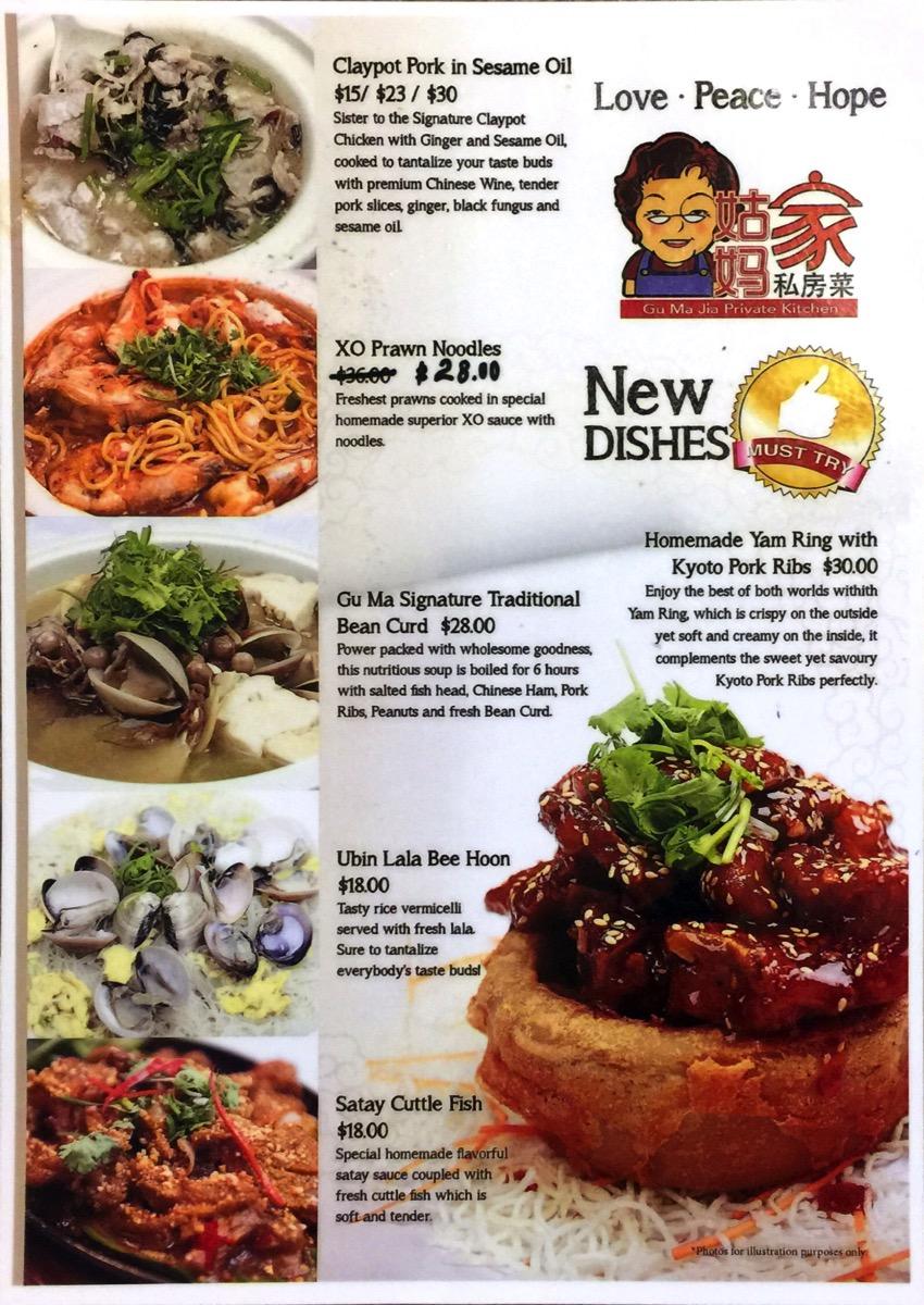 Gu Ma Jia (姑妈家) - menu1