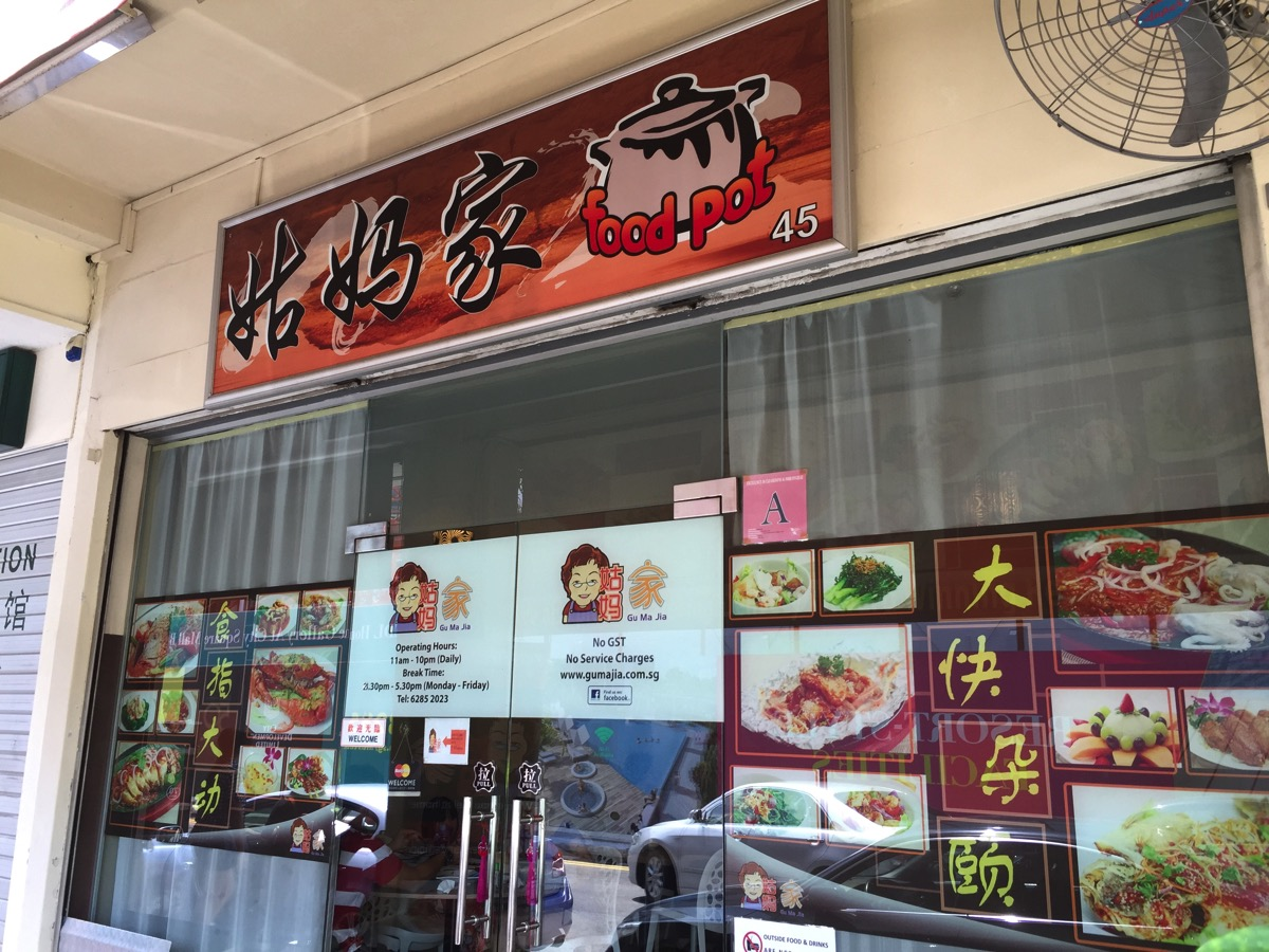 Gu Ma Jia (姑妈家) - store front.