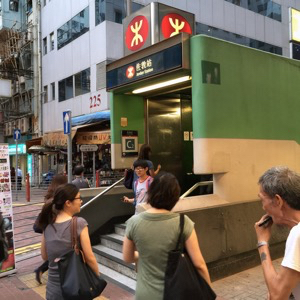 Hong Kong Hello Kitty Restaurant - exit Jordan C2