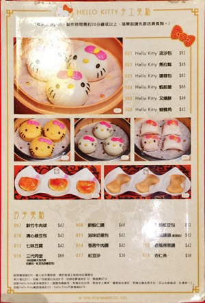 Hello Kitty Chinese Restaurant in HK - Food Menu 2