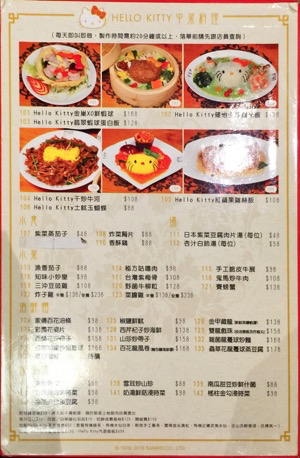 Hello Kitty Chinese Restaurant in HK - Food Menu 3