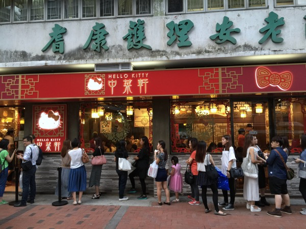 Hello Kitty Chinese Restaurant in HK - dinner queue