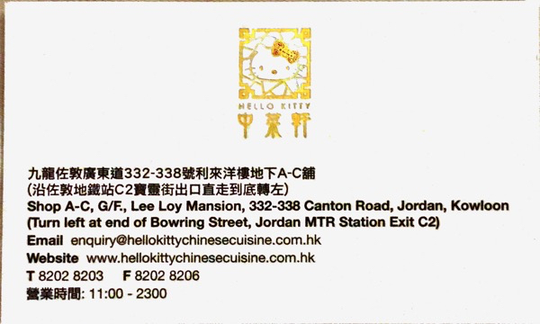 Hong Kong Hello Kitty Restaurant - namecard