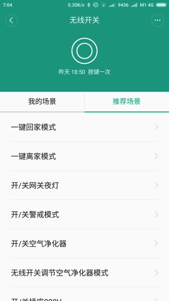 Mi Smart Home Kit 小米智能家庭套装 - Home Automation App - Automation template (Button Switch)