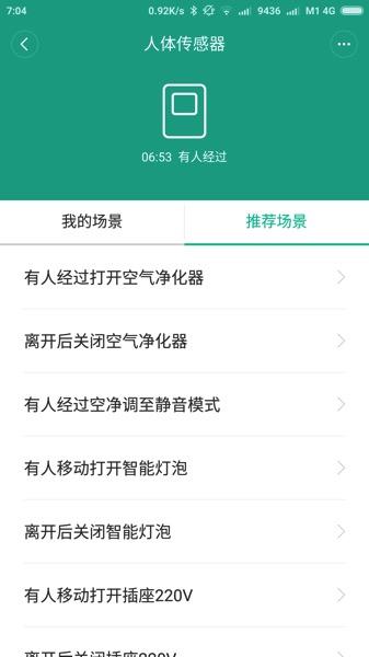 Mi Smart Home Kit 小米智能家庭套装 - Home Automation App - Automation template (Motion Sensor)
