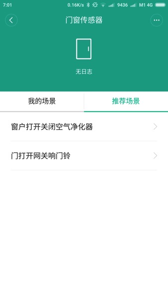 Mi Smart Home Kit 小米智能家庭套装 - Home Automation App - Automation template (Door Window Switch)