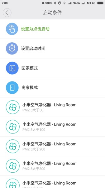 Mi Smart Home Kit 小米智能家庭套装 - Home Automation App - Pre-Defined Automation templates