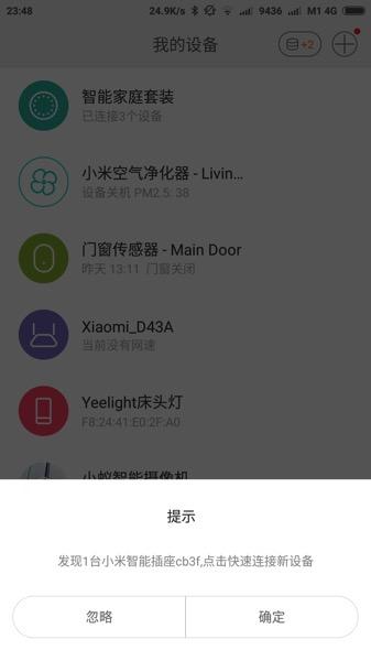 Mi Smart Plug - Detect Mi Plug