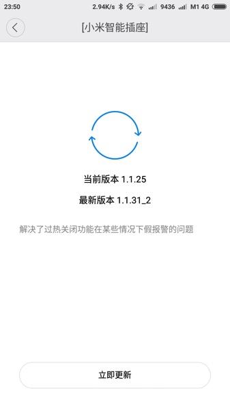 Mi Smart Plug - firmware updates