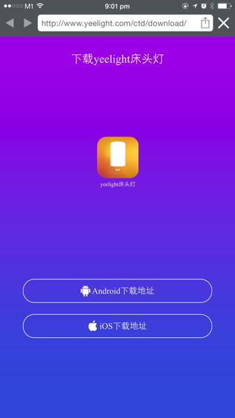 Yeelight bedside lamp - Yeelight app