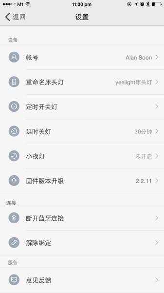 Yeelight bedside lamp - app management