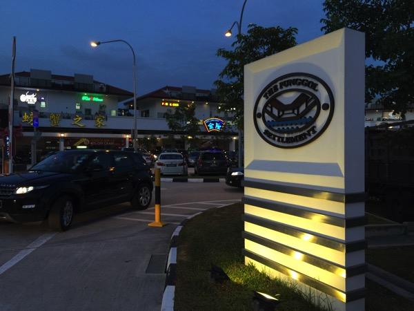 Jing Long Seafood Restaurant - Punggol Settlement