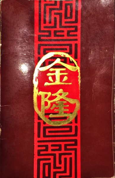 Jing Long Seafood Restaurant - Food Menu Cover