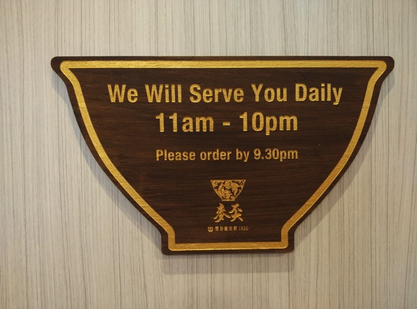 Mak Noodles - Operating Hours