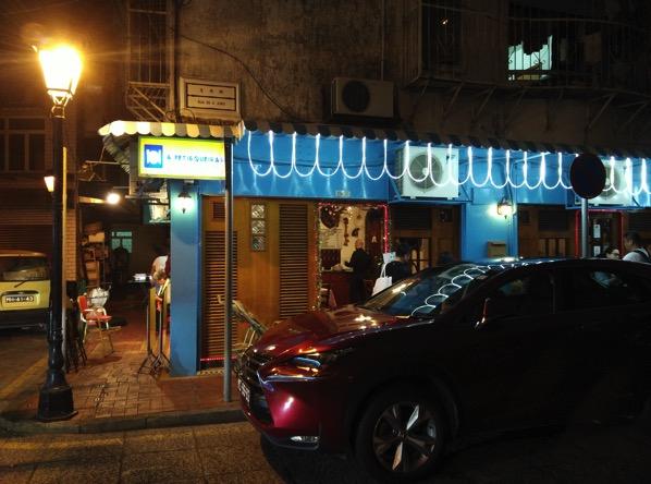 Macau Guide - A Petisqueira Restaurant - Entrance front