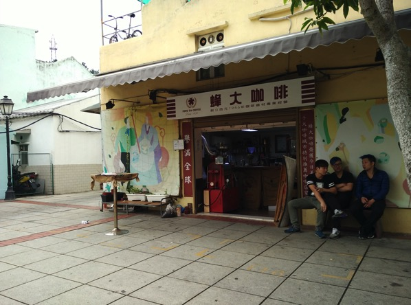 Macau Guide - Fong Da Coffee Cafe - Shop Front