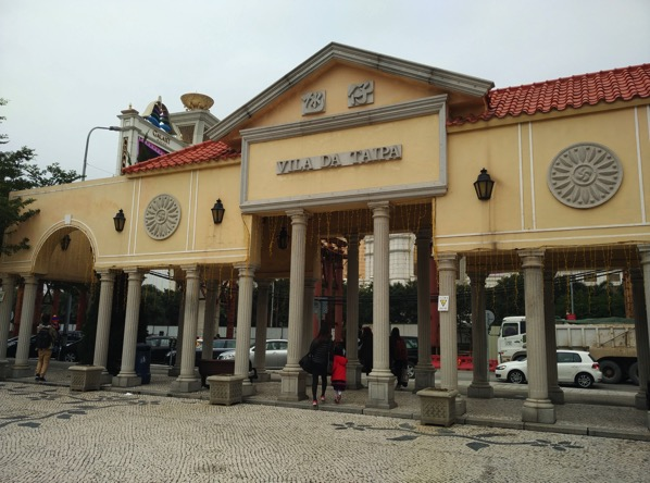 Macau Guide - Taipa Village - Entrance