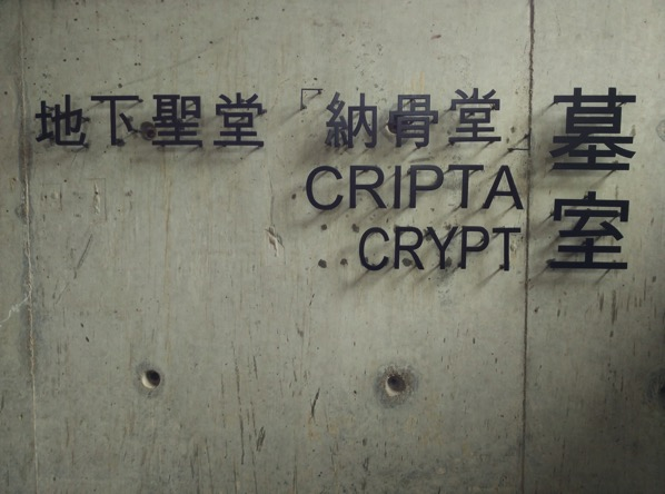 Ruins of St Paul - cripta crypt (logo)