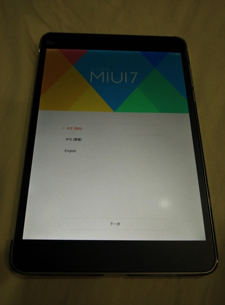 Mi Pad 2 (小米平板2) - begin setup