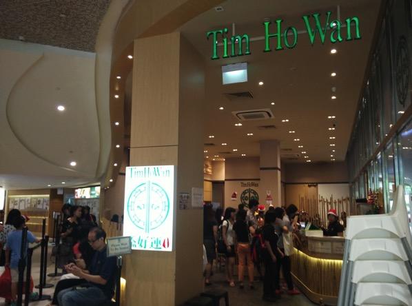 Tim Ho Wan (添好运) Singapore - Entrance view