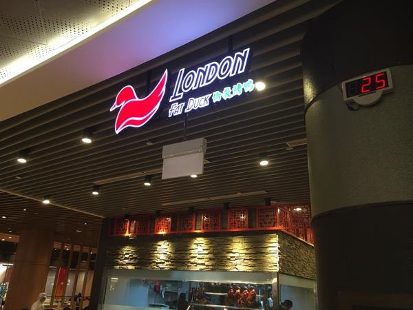 London Fat Duck SG - Signboard