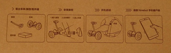Xiaomi Ninebot (小米九号平衡车) - assembly guide