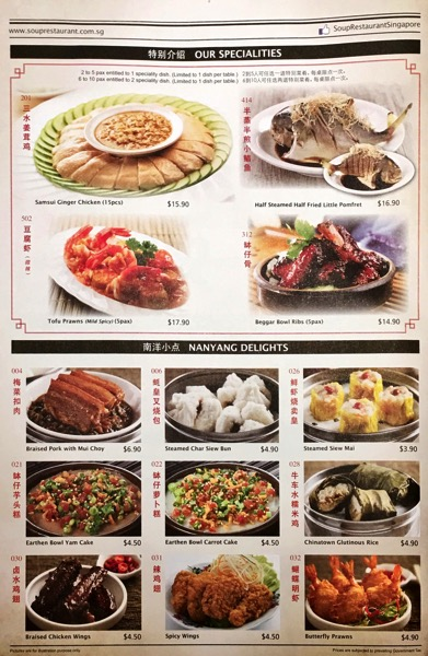 Soup Restaurant buffet - food menu 2
