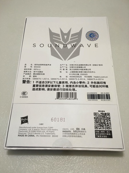 Xiaomi MiPad Transformer SoundWave - Retail packaging (back)