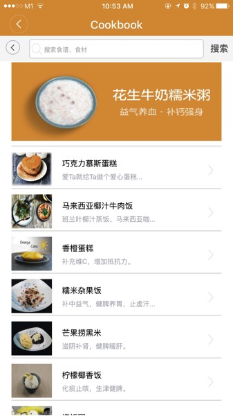 Mi Induction Rice Cooker (米家压力 IH 电饭煲) - MiJia App (food menu)