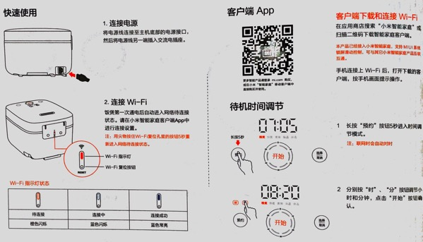 Mi Induction Rice Cooker (米家压力 IH 电饭煲) - cover control panel (user guide)