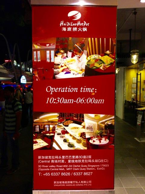 海底捞火锅 Hai Di Lao Hot Pot - Banner at ground floor