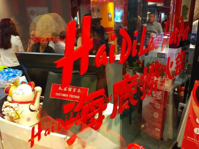 海底捞火锅 Hai Di Lao Hot Pot - Entrance